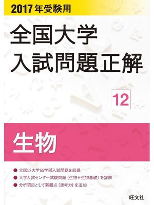 cover image of 2017年受験用 全国大学入試問題正解 生物