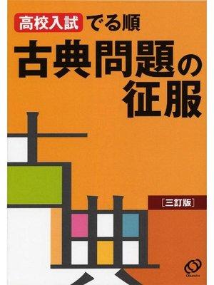 cover image of 高校入試でる順 古典問題の征服 三訂版