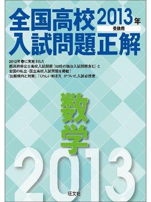cover image of 2013年受験用 全国高校入試問題正解 数学