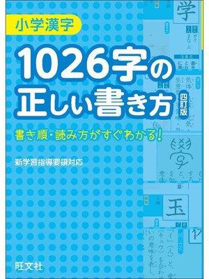 cover image of 小学漢字1026字の正しい書き方 四訂版