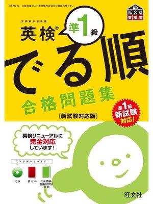 cover image of 英検準1級 でる順 合格問題集 新試験対応版(音声DL付)