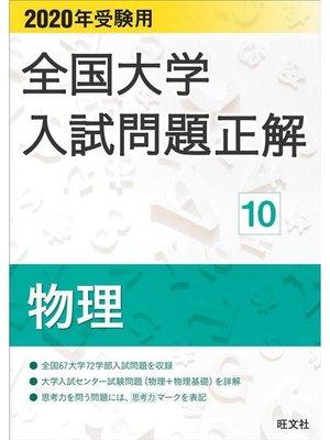 cover image of 2020年受験用 全国大学入試問題正解 物理: 本編