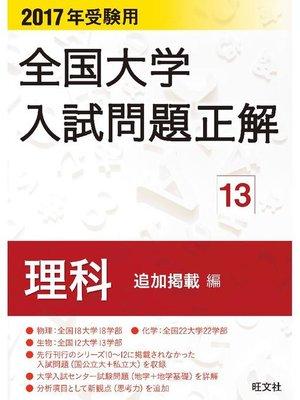 cover image of 2017年受験用 全国大学入試問題正解 理科(追加掲載編)