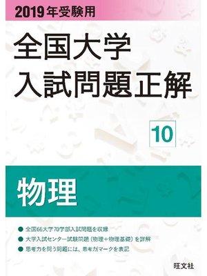 cover image of 2019年受験用 全国大学入試問題正解 物理