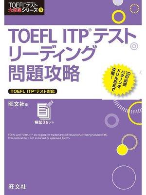 cover image of TOEFL ITPテストリーディング問題攻略