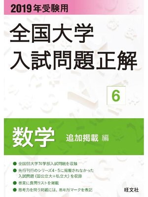 cover image of 2019年受験用 全国大学入試問題正解 数学(追加掲載編): 本編