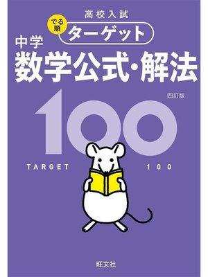 cover image of 高校入試 でる順ターゲット 中学数学公式・解法100 四訂版: 本編