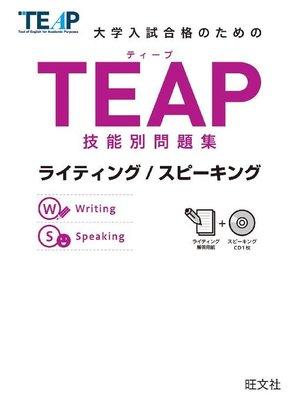 cover image of TEAP技能別問題集ライティング/スピーキング(音声DL付)