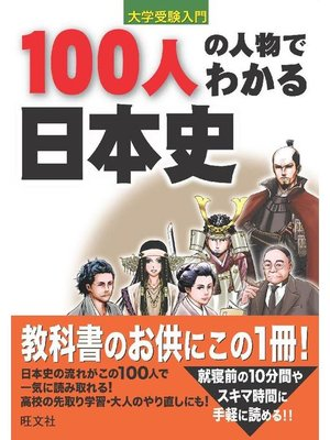 cover image of 100人の人物でわかる日本史