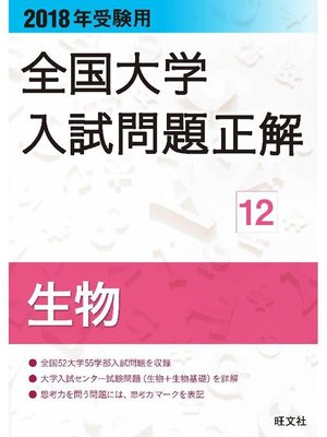 cover image of 2018年受験用 全国大学入試問題正解 生物