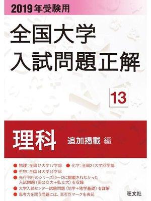 cover image of 2019年受験用 全国大学入試問題正解 理科(追加掲載編)