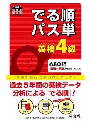 cover image of 英検4級 でる順パス単(音声DL付)