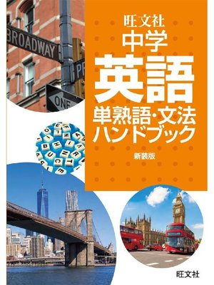 cover image of 中学英語単熟語・文法ハンドブック 新装版