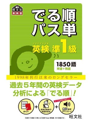 cover image of 英検準1級 でる順パス単(音声DL付)