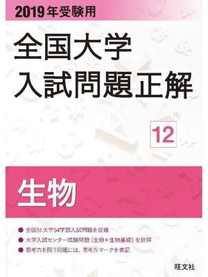 cover image of 2019年受験用 全国大学入試問題正解 生物