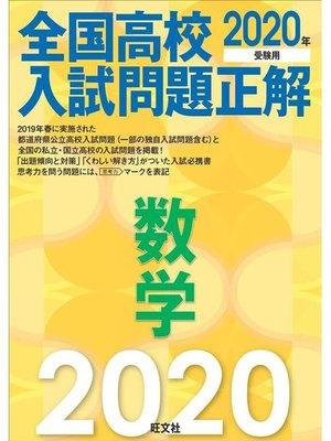 cover image of 2020年受験用 全国高校入試問題正解 数学: 本編