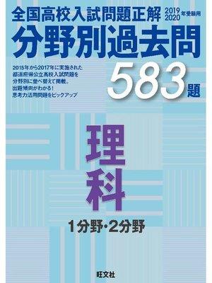 cover image of 19-20年受験用 高校入試問題正解 分野別過去問 理科