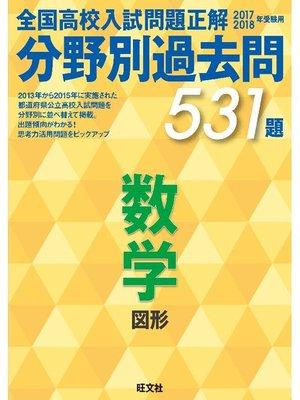 cover image of 17-18年受験用 高校入試問題正解 分野別過去問 数学(図形)