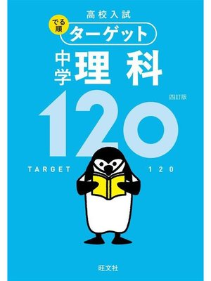 cover image of 高校入試 でる順ターゲット 中学理科120 四訂版: 本編