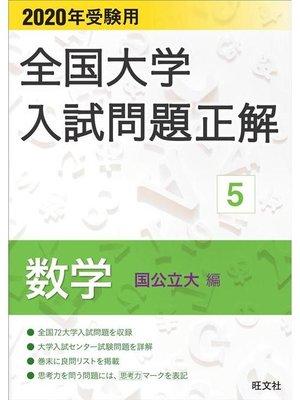 cover image of 2020年受験用 全国大学入試問題正解 数学(国公立大編): 本編