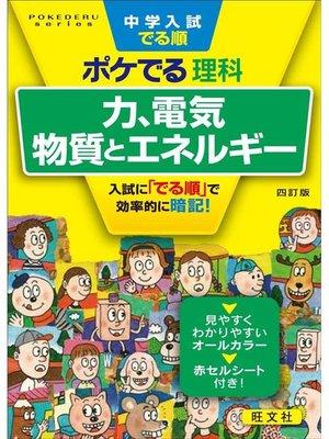 cover image of 中学入試でる順ポケでる 理科 力、電気、物質とエネルギー 四訂版: 本編