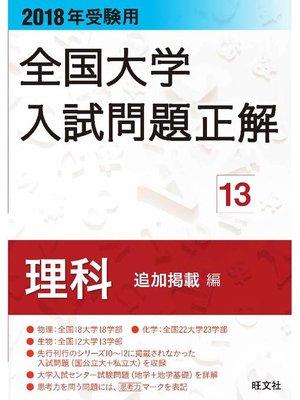 cover image of 2018年受験用 全国大学入試問題正解 理科(追加掲載編)