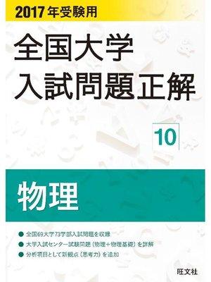cover image of 2017年受験用 全国大学入試問題正解 物理