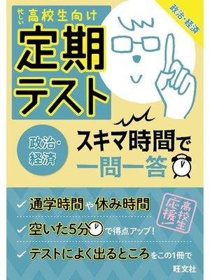 cover image of 定期テスト スキマ時間で一問一答 政治・経済