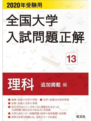 cover image of 2020年受験用 全国大学入試問題正解 理科(追加掲載編): 本編