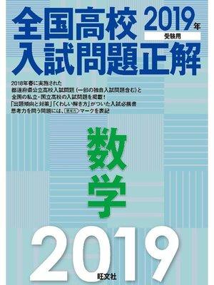 cover image of 2019年受験用 全国高校入試問題正解 数学