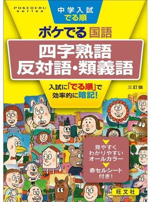 cover image of 中学入試でる順ポケでる 国語 四字熟語、反対語・類義語 三訂版: 本編