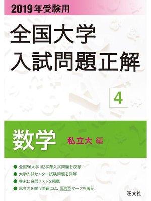 cover image of 2019年受験用 全国大学入試問題正解 数学(私立大編): 本編