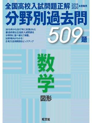 cover image of 19-20年受験用 高校入試問題正解 分野別過去問 数学(図形)