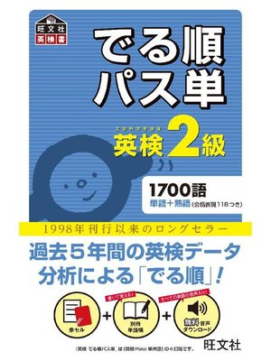 cover image of 英検2級 でる順パス単(音声DL付)