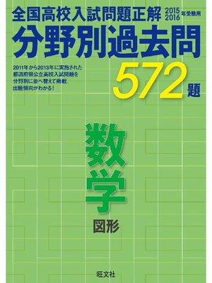 cover image of 15-16年受験用 高校入試問題正解 分野別過去問 数学(図形)
