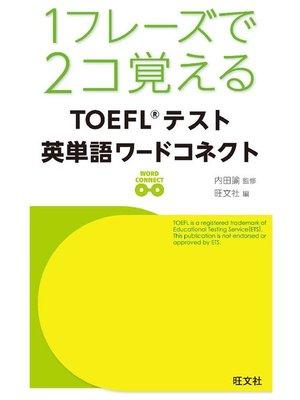 cover image of 1フレーズで2コ覚える TOEFLテスト英単語ワードコネクト(音声DL付)