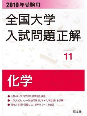 cover image of 2019年受験用 全国大学入試問題正解 化学