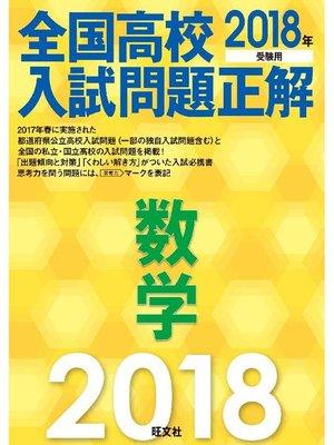 cover image of 2018年受験用 全国高校入試問題正解 数学