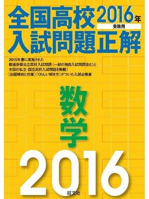 cover image of 2016年受験用 全国高校入試問題正解 数学