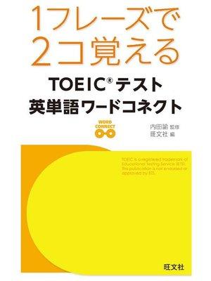 cover image of 1フレーズで2コ覚える TOEICテスト英単語ワードコネクト(音声DL付)