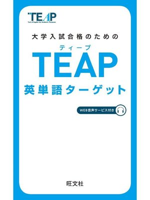 cover image of TEAP英単語ターゲット(音声DL付)