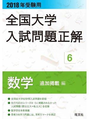 cover image of 2018年受験用 全国大学入試問題正解 数学(追加掲載編): 本編