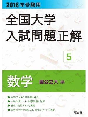 cover image of 2018年受験用 全国大学入試問題正解 数学(国公立大編): 本編