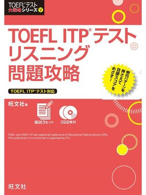 cover image of TOEFL ITPテストリスニング問題攻略(音声DL付)