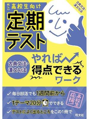 cover image of 定期テスト やれば得点できるワーク 古典文法・漢文句法