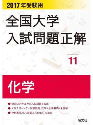 cover image of 2017年受験用 全国大学入試問題正解 化学