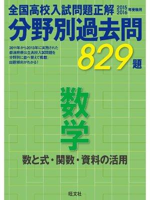 cover image of 15-16年受験用 高校入試問題正解 分野別過去問 数学(数と式・関数・資料の活用)