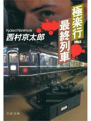 cover image of 極楽行最終列車