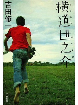 cover image of 横道世之介