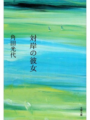 cover image of 対岸の彼女